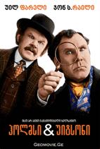 ჰოლმსი და უოთსონი / Holmes and Watson ( ქართულად)