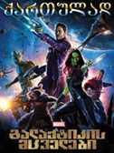 გალაქტიკის მცველები / Guardians of the Galaxy (ქართულად)