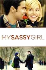 ჩემი საძაგელი გოგონა / My Sassy Girl (ქართულად)