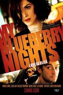 ჩემი იასამნისფერი ღამეები / My Blueberry Nights (ქართულად)