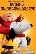 სნუპის თავგადასავალი   /  The Peanuts Movie (ქართულად)