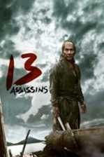 ცამეტი მკვლელი / 13 Assassins (ქართულად)