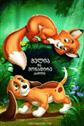 მელია და მონადირე ძაღლი / The Fox and the Hound (ქართულად)