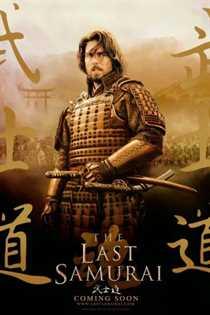 უკანასკნელი სამურაი / The Last Samurai  (ქართულად)