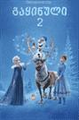 გაყინული 2 (ქართულად) / Frozen 2 / gayinuli 2 (qartulad)