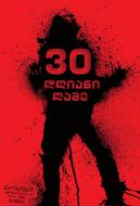 30 დღიანი ღამე (ქართულად) / 30 Days of Night / 30 dgiani game (qartulad)