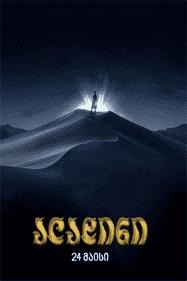 ალადინი 2019 (ქართულად) / Aladdin