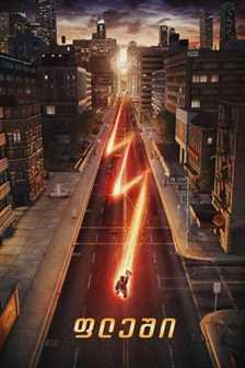 ფლეში სეზონი 1 (ქართულად) / The Flash Season 1 / fleshi sezoni 1 (qartulad)
