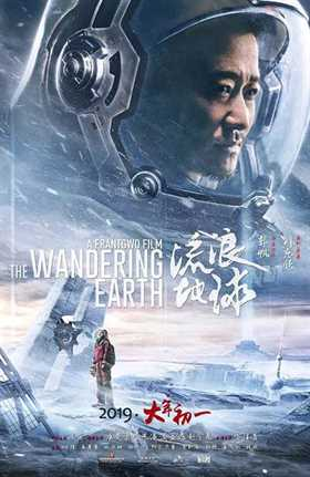 მოხეტიალე დედამიწა (ქართულად) / The Wandering Earth/ moxetiale dedamiwa (qartulad)