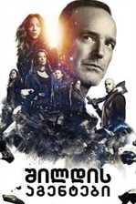 Marvel: შილდის აგენტები სეზონი 1  / Marvel: Agents Of S.H.I.L.D.  - Season 1 (ქართულად)