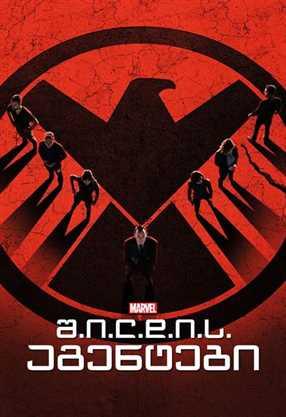 Marvel: შილდის აგენტები სეზონი 2  / Marvel: Agents Of S.H.I.L.D.  - Season 2 (ქართულად)