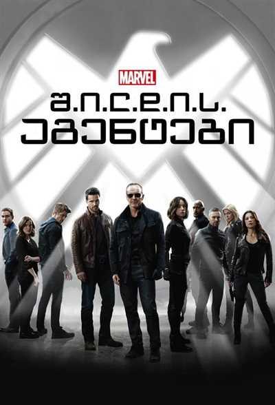 Marvel: შილდის აგენტები სეზონი 3 / Marvel: Agents Of S.H.I.L.D. - Season 3 (ქართულად)