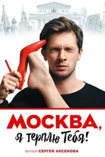 მოსკოვო, მე შენ გიტან (ქართულად) / Moscow I Endure You / moskovo me shen gitan (qartulad)