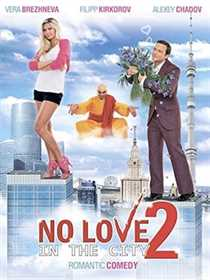 სიყვარული დიდ ქალაქში 2 (ქართულად) / Любовь в большом городе 2 / siyvaruli did qalaqshi 2 (qartulad)
