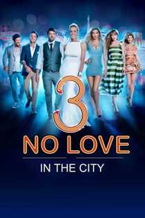 სიყვარული დიდ ქალაქში 3 (ქართულად) / Любовь в большом городе 3 / siyvaruli did qalaqshi 3 (qartulad)
