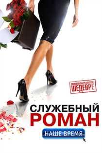 სამსახურეობრივი რომანი: ჩვენი დრო (ქართულად) / Служебный роман - Наше время / samsaxureobrivi romani: chveni dro (qartulad)